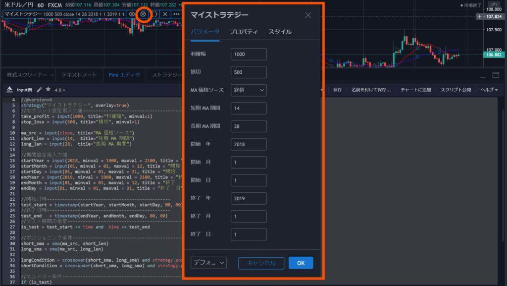 input使用後の設定画面全体
