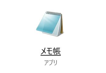 メモ帳アプリ画像
