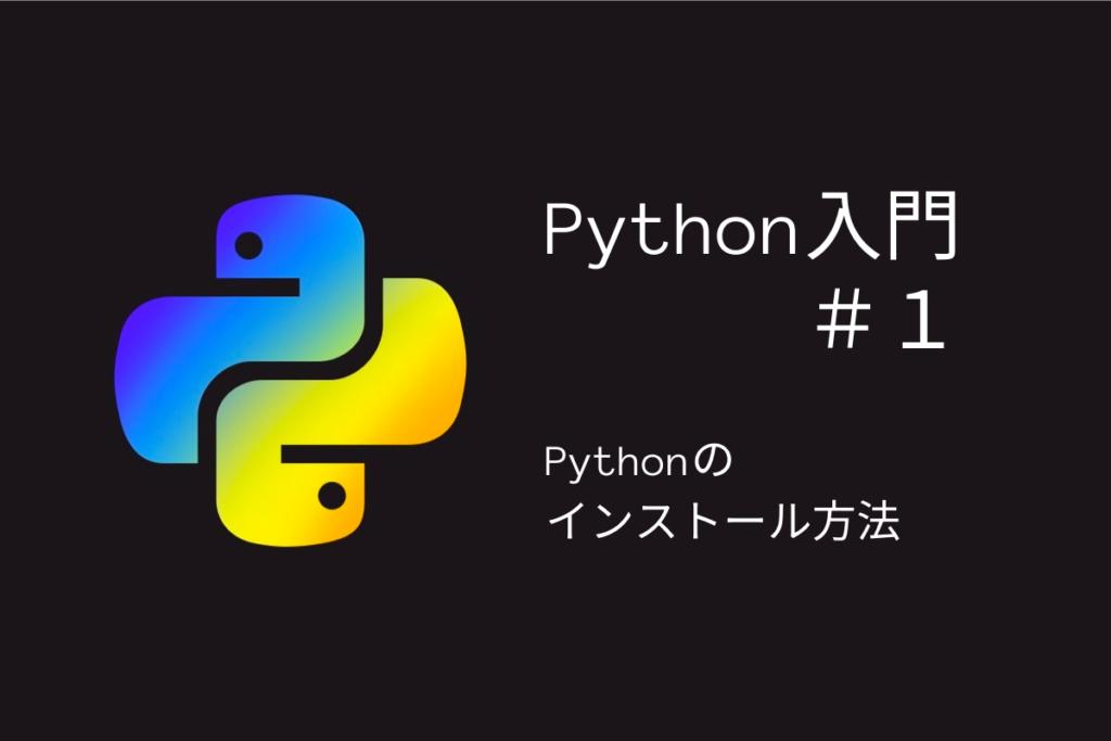 タイトル「Python入門#1」Pythonのインストール方法