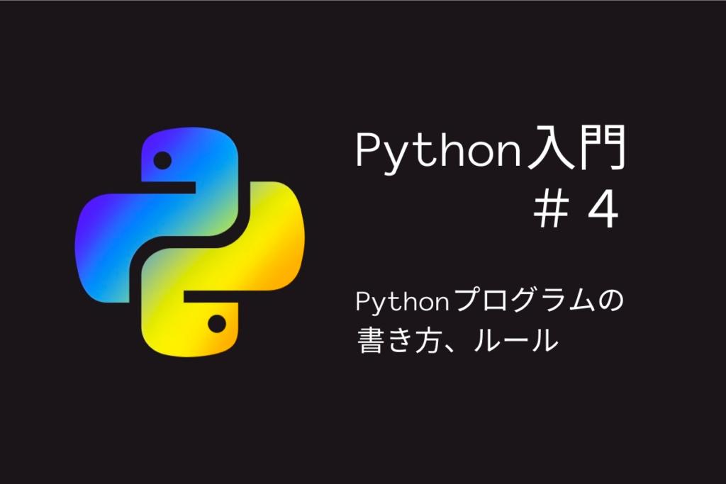 タイトル「Python入門#4」Pythonプログラムの書き方、ルール
