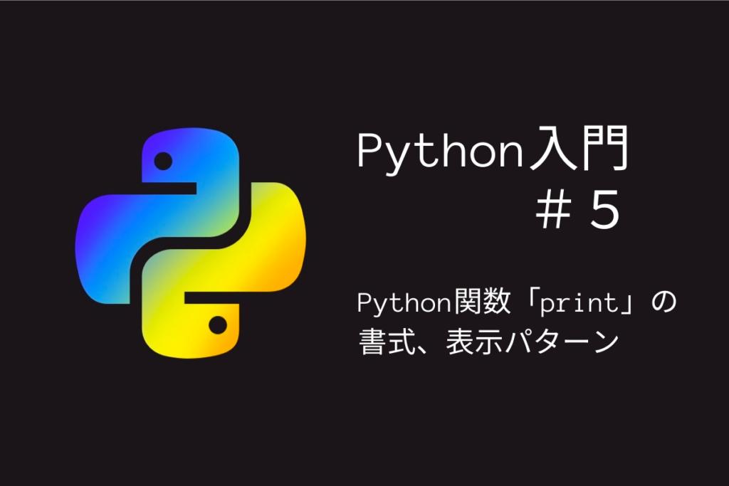 タイトル「Python入門#5print関数の書式」