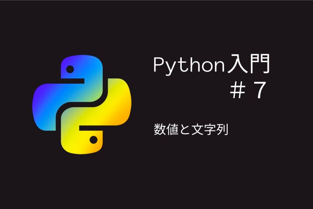 タイトル「Python入門#7数値と文字列」