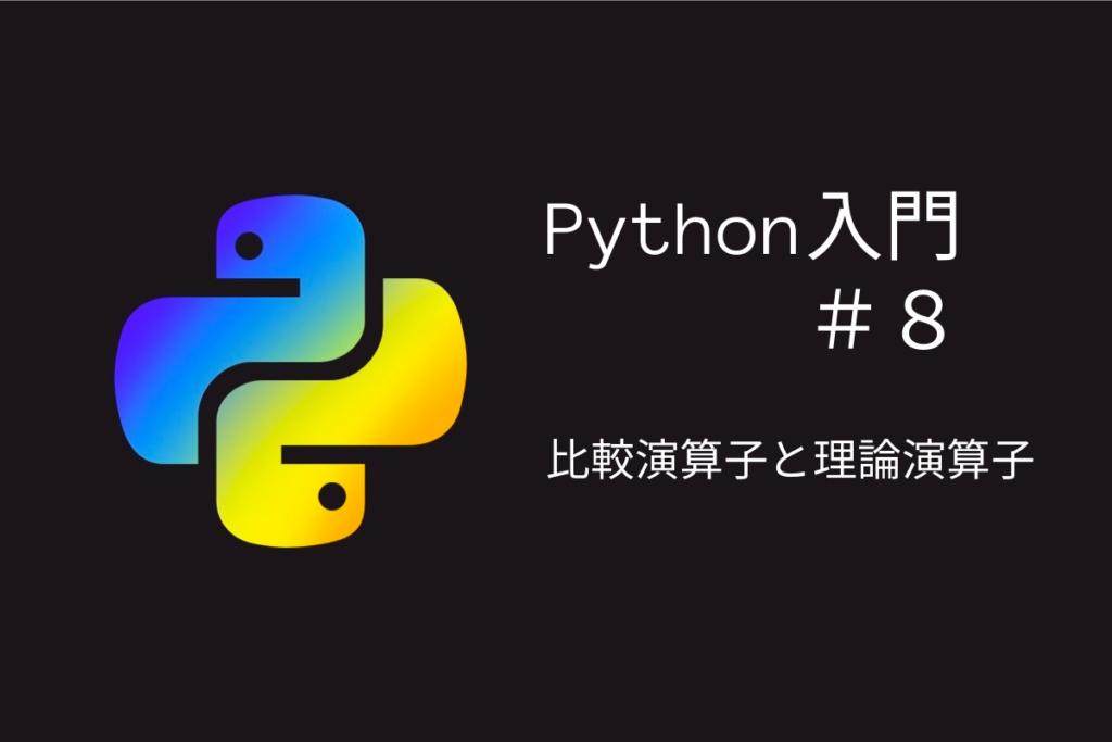 タイトル「Python入門#8比較演算子と理論演算子」