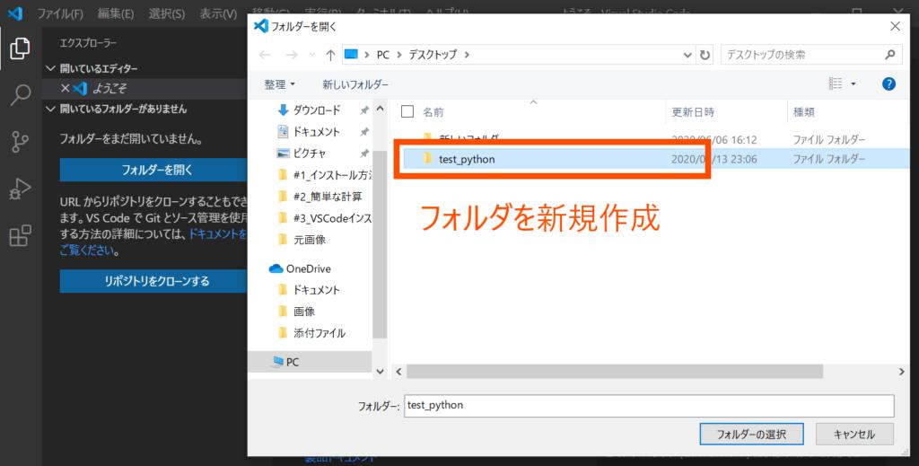 VSCodeの新規フォルダ作成②