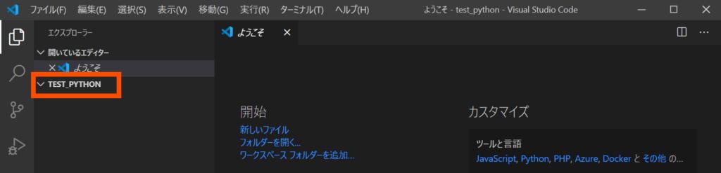 VSCodeの新規フォルダ作成③
