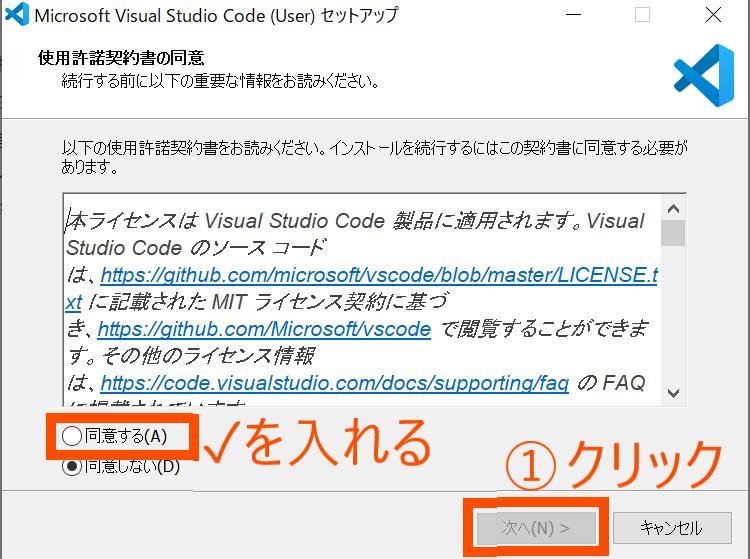 VSCodeインストール手順1