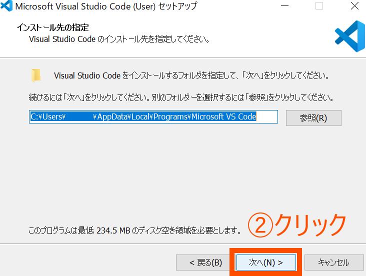 VSCodeインストール手順2