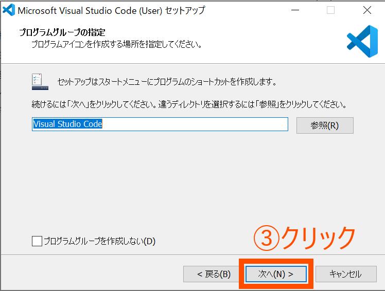 VSCodeインストール手順3