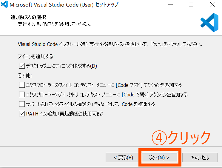 VSCodeインストール手順4