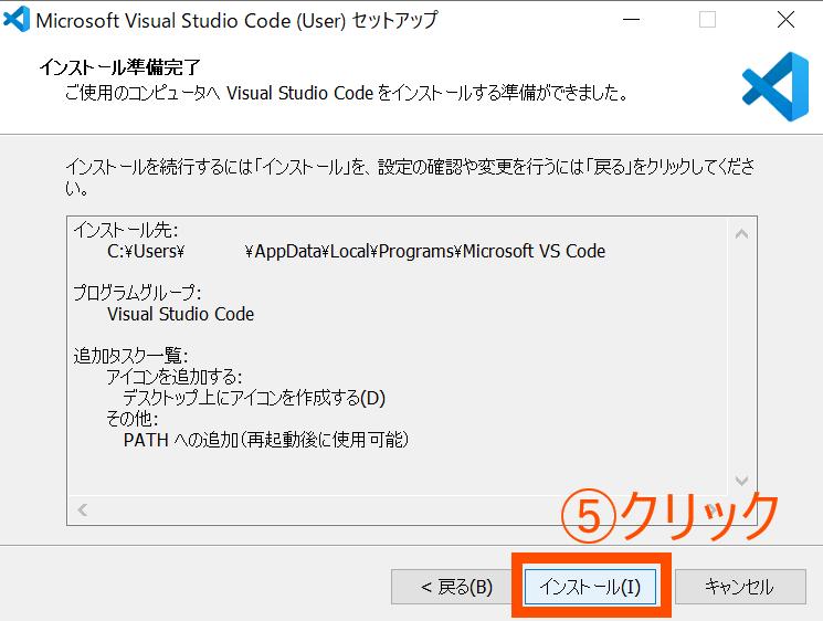 VSCodeインストール手順5
