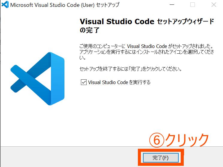 VSCodeインストール手順6