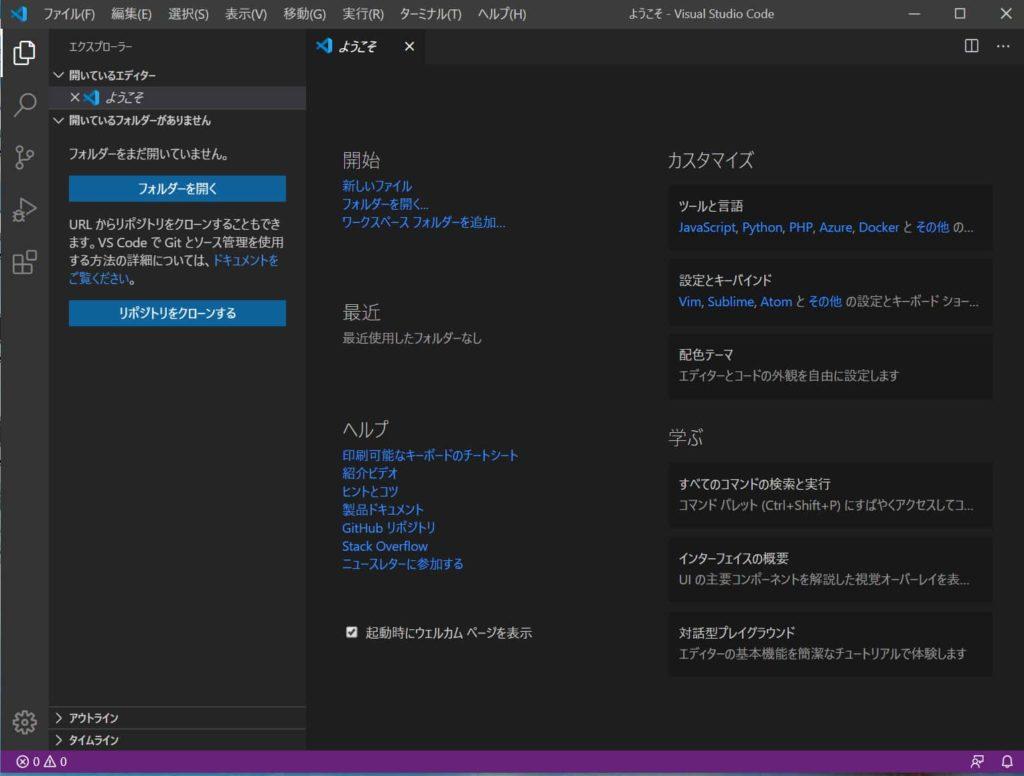 VSCode日本語化後