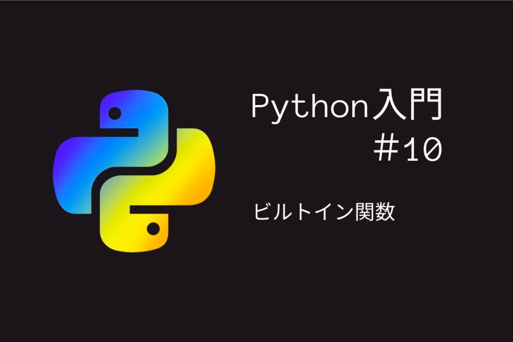 タイトル「Python入門#10ビルトイン関数」