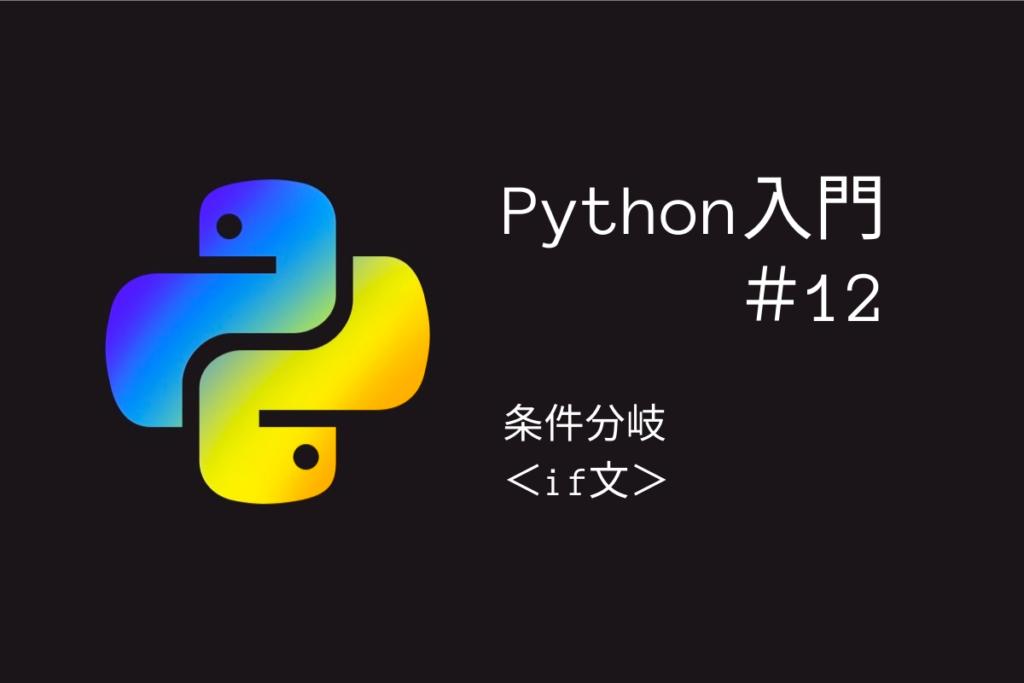 タイトル「Python入門#12条件分岐<if文>