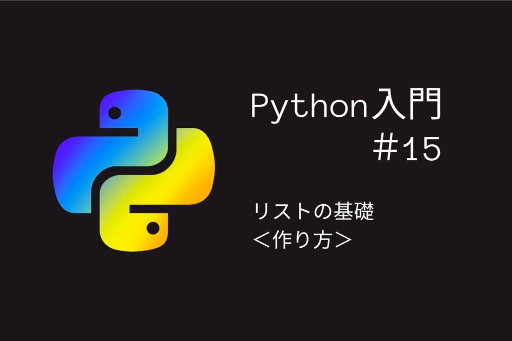 Python入門#15 リストの基礎<作り方>