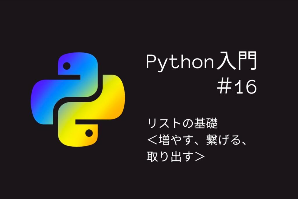 Python入門#16リストの基礎<増やす、繋げる、取り出す>