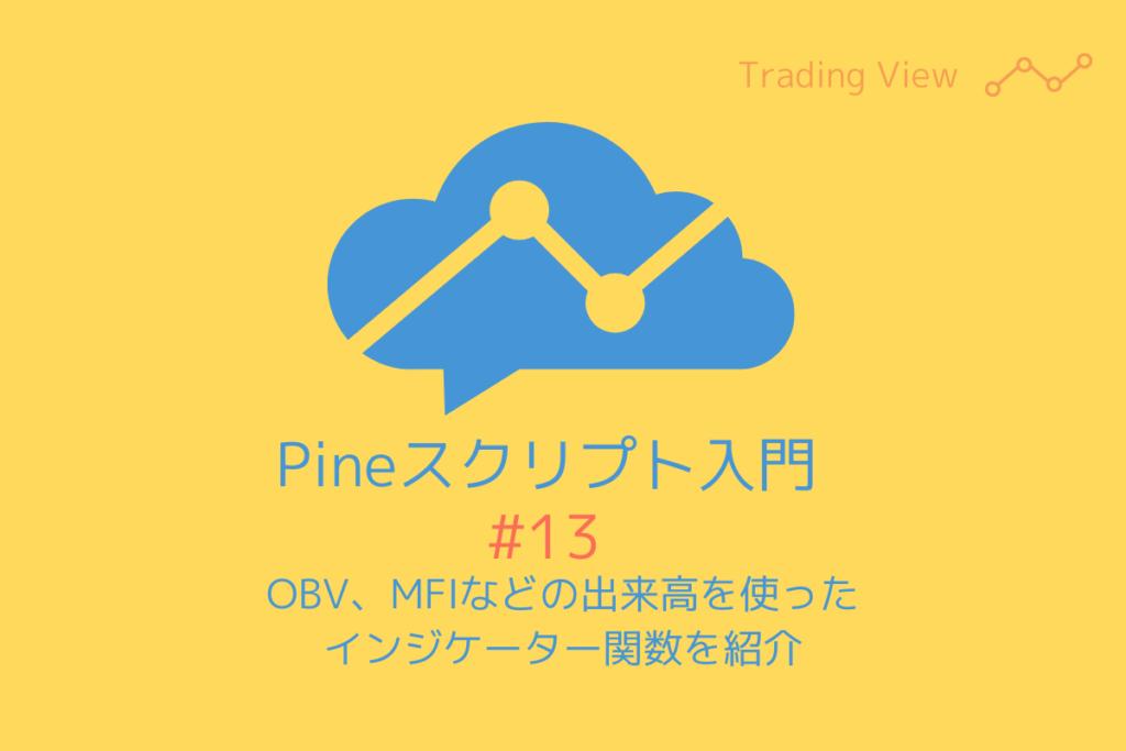 Pineスクリプト入門#13 OBV、MFIなどの出来高を使ったインジケーター関数を紹介