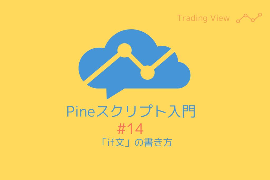 Pineスクリプト入門#14「if文」の書き方
