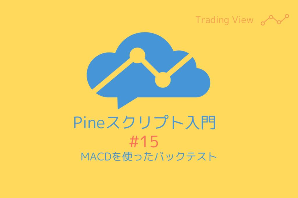 Pineスクリプト入門#15「MACDを使ったバックテスト」