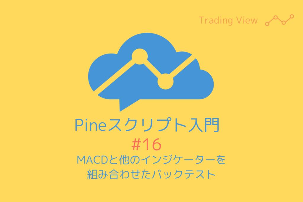 Pineスクリプト入門#16MACDと他のインジケーターを組み合わせたバックテスト