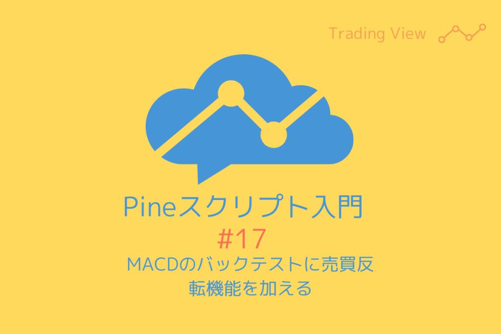 Pineスクリプト入門#17MACDのバックテストに売買反転機能を加える