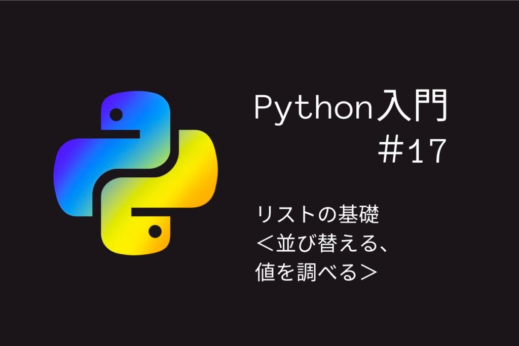 Python入門#17リストの基礎<並び替える、値を調べる>