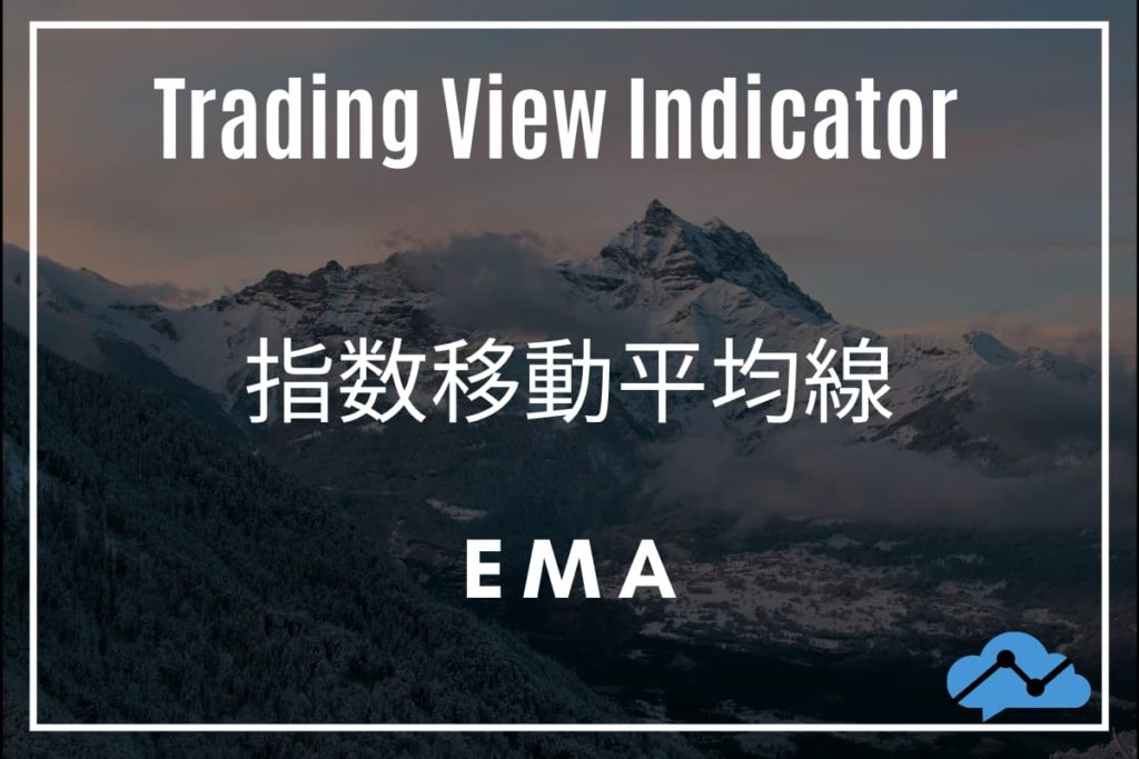 trading View indicator「指数移動平均線EMA」