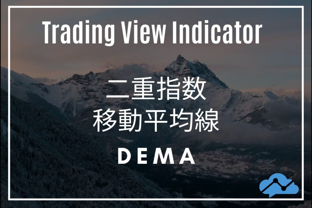 trading View indicator「二重指数移動平均線DEMA」