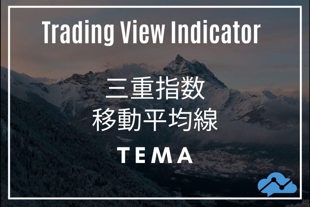trading View indicator「三重指数移動平均線TEMA」