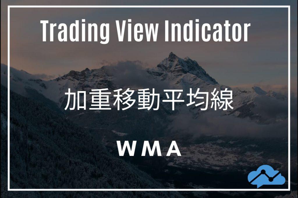 trading View indicator「加重移動平均線WMA」