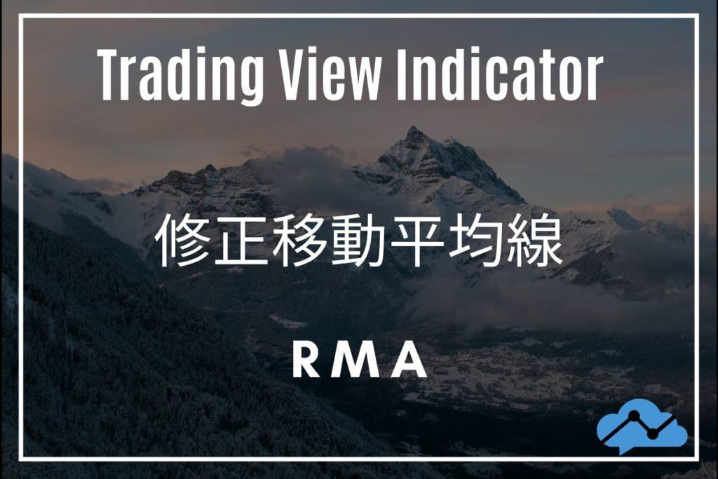trading View indicator「修正移動平均線RMA」
