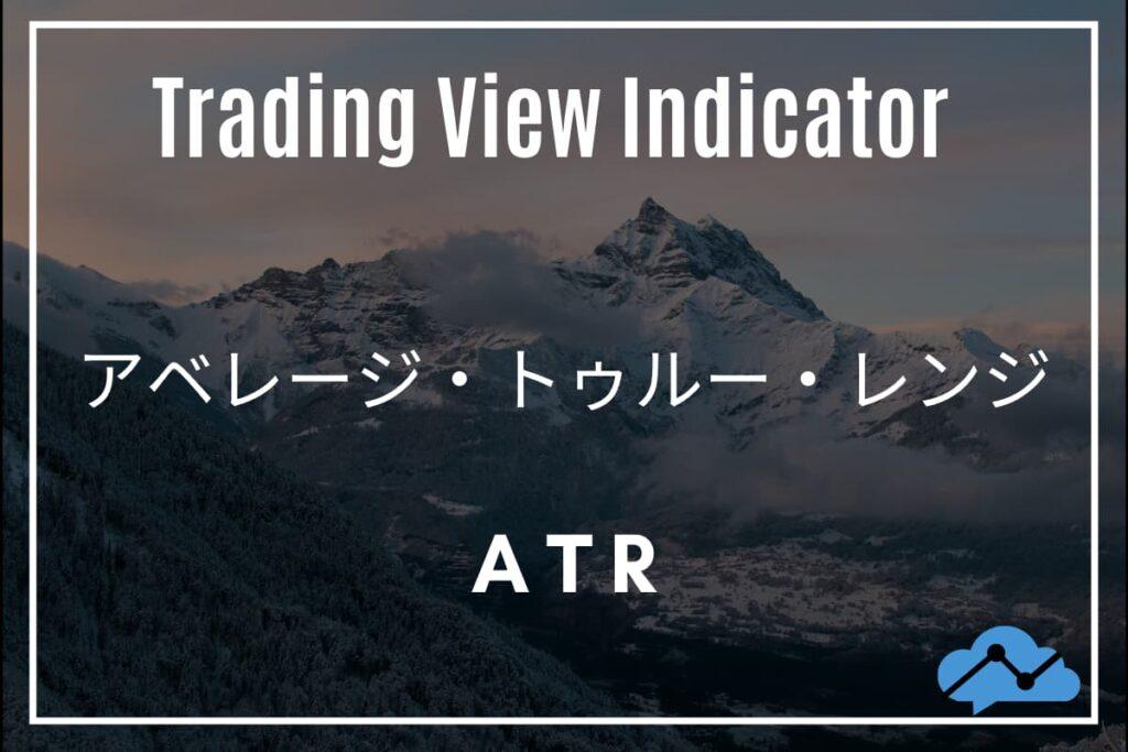Trading Viewインジケーター「ATR」