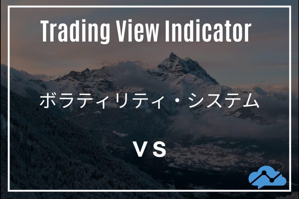 Trading Viewインジケーター「ボラティリティ・システム」