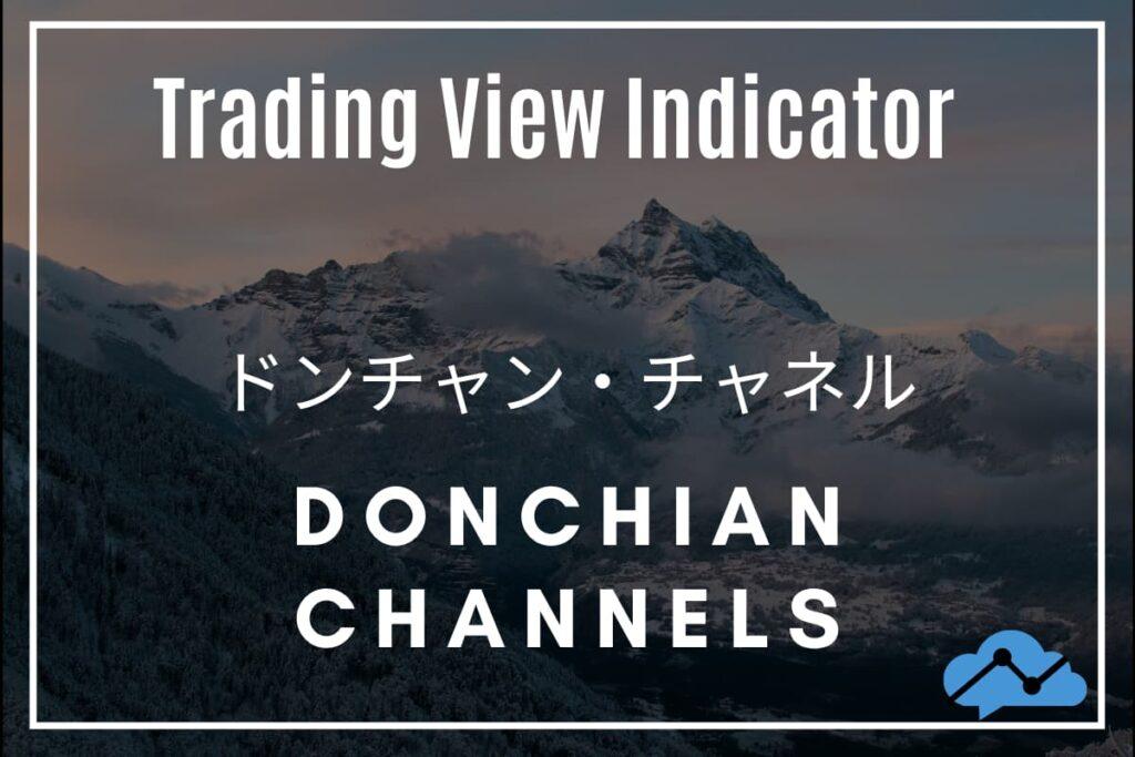 Trading Viewインジケーター「ドンチャン・チャネル」