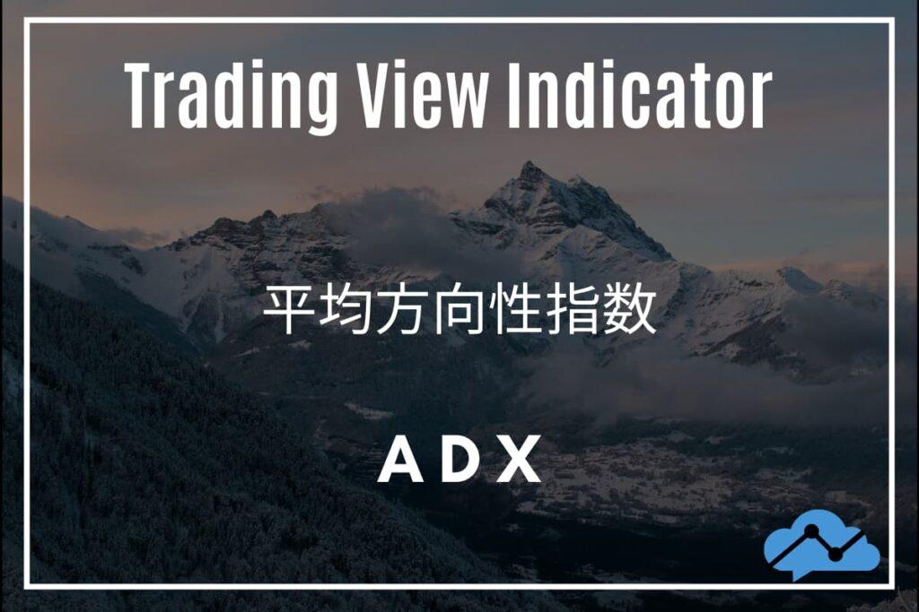 Trading Viewインジケーター「ADX」