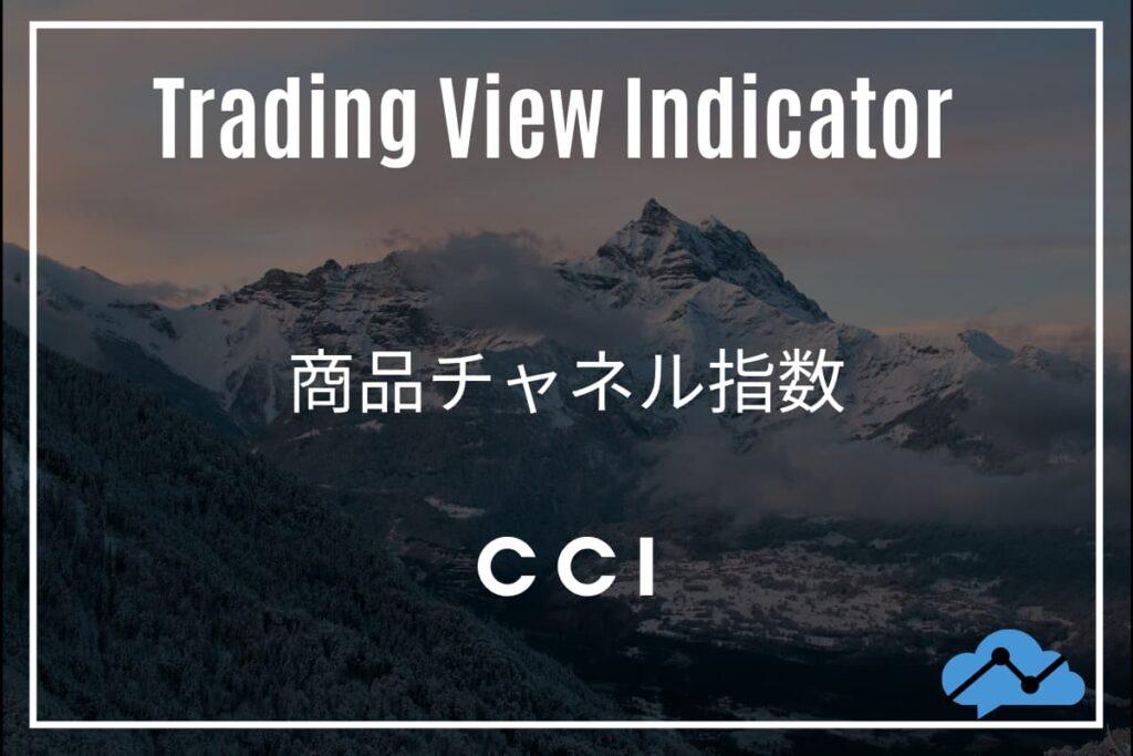 Trading Viewインジケーター「商品チャネル指数」