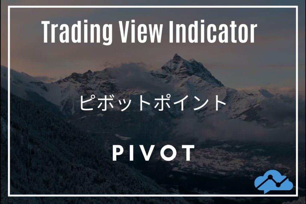Trading Viewインジケーター「ピボットポイント」