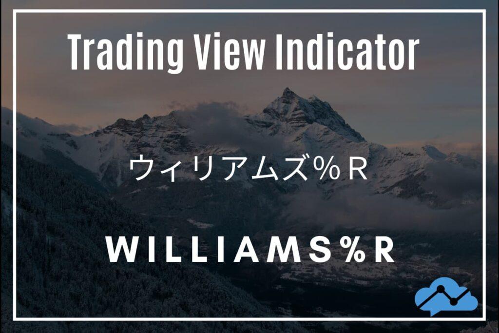 Trading Viewインジケーター「ウィリアムズ%R」